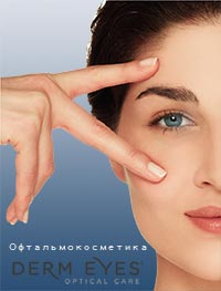 derm eyes optical care